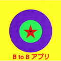 B to B アプリ