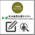 2019/06/12投稿:北36条西分譲ギャラリー(kita36JoNishi Condominium Gallery)