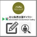 2019/06/14投稿:北12条西分譲ギャラリー(kita12JoNishi Condominium Gallery)