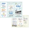 第3あゆみ学園様 三つ折りパンフレット 2017