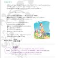 kajika 会社パンフレット no4