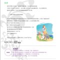kajika 公司手册(中文)no4
