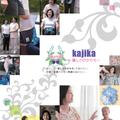 kajika 会社パンフレット no1
