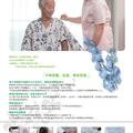 kajika 公司手册(中文)no3