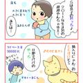4コマまんが(育児)サンプル1