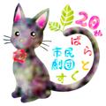ばらとくす20周年記念キャラクター