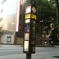 もっきりやさんの近く。 「香林坊」のバス停から小松空港へ