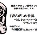 1月 弘前大学今田匡彦研究室「哲学カフェ~音さがしの世界~M.シェーファーとサウンドスケープ」@日本橋DALIA
