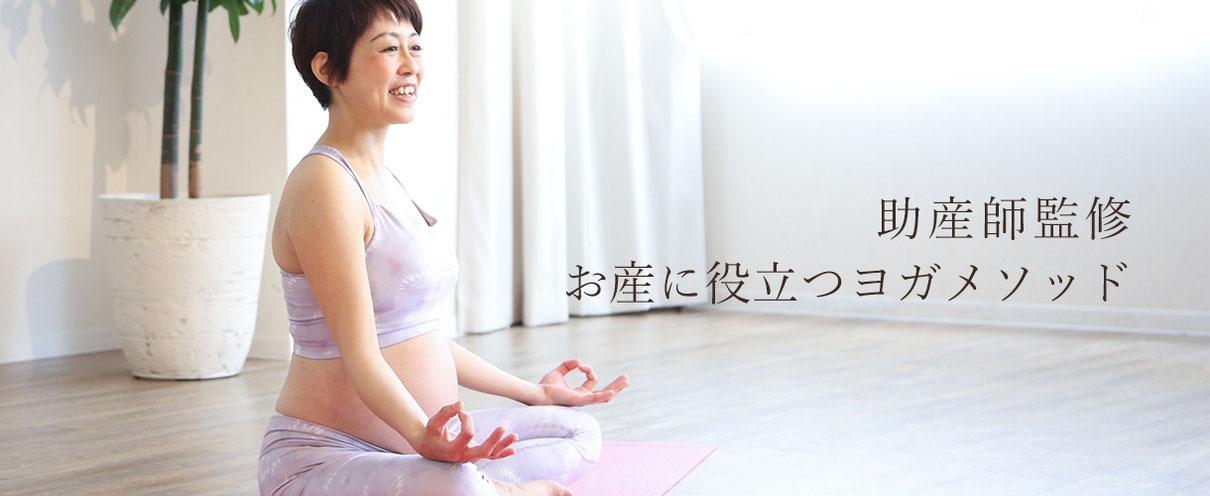 名古屋のマタニティヨガインストラクター養成講座