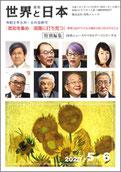 月刊『世界と日本』誌面サンプル