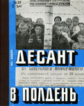 Бацер, И. М. Десант в полдень по следам одной фотографии. - П-к, 1984. - 86 с.