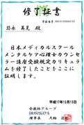 日本メディカルスクール  心理士修了証
