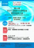 2015年度第6回日タイ言語文化研究会・研究発表大会ポスター