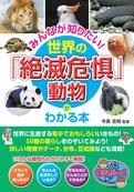 メイツ出版「絶滅危惧」動物がわかる本