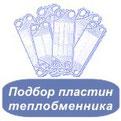 Подбор пластин теплообменника Технологии комфорта Пермь