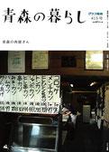 415号 青森の肉屋さん