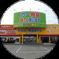 アップガレージ 福岡博多店