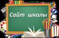 Сайт школы № 635