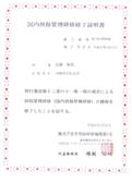 旅程管理主任者資格証