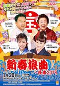 新春浪曲 茨木 2019