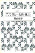 日本文学にみる〈笑い〉〈女性〉〈風土〉