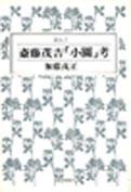 斎藤茂吉『小園』考