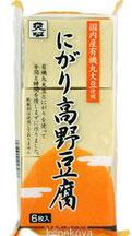 13.大豆食品の優等生 高野豆腐