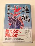 ※原田が装丁と挿絵を担当した梶よう子さんの代表作の1つ「連鶴」。