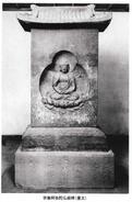 阿弥陀仏経碑