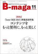 月刊B-maga 2017年11月号