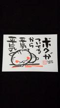 笑文字:齋藤史生:動物シリーズ:ボクがついてるから平気平気