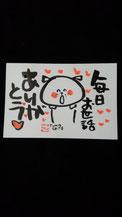 笑文字:齋藤史生:動物シリーズ:毎日お世話ありがとう