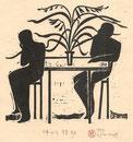 松本英三 伸びる植物