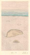 松本英三 浜の石
