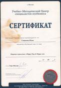 Сертификат Happy Dog