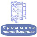 Промывка теплообменников и теплового оборудования Технологии комфорта Пермь
