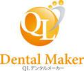 QLデンタルメーカー