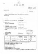 2017.7.24検査結果(青森県産大豆)