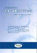 洗浄滅菌ガイドブック