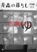 413号 青森の ゆ【在庫:残り僅か】