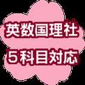 愛知県立高校 英数国理社5科目対応