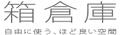 箱倉庫ロゴの画像