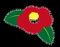 珠洲市の花:ツバキ