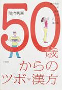 50歳からのツボ*漢方 4日間でわかる漢方 学生のための夏の集中ゼミナール