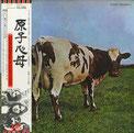 原子心母レコード買取価格