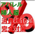 アパレル婦人服消費税10%対策