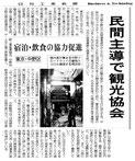 日刊工業新聞 2011/12/20