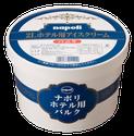 2ℓホテル用アイスクリーム,バニラ