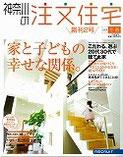 神奈川の注文住宅 呼吸する家が掲載