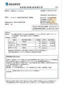 関農園 放射能検査